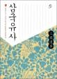 삼국유사 (한권으로 5천년 역사의 원형을 탐험하다)