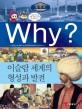 Why? 이슬람 세계의 형성과 발전. W006