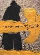 노란 화살표 방향으로 걸었다 : 산티아고 순례기 표지