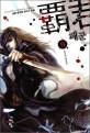 패군 : 설봉 신무협 판타지 소설. 9 : 호흔해 표지
