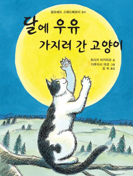 달에 우유 가지러 간 고양이