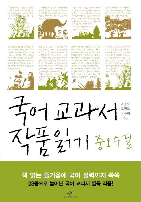 국어교과서 작품읽기  : 중1 수필 표지