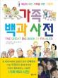 (세상의 모든 가족을 위한 그림책)가족백과사전