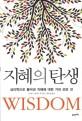 지혜의 탄생  : 심리학으로 풀어낸 지혜에 대한 거의 모든 것