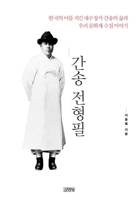 간송 전형필 : 한국의 미를 지킨 대수장가 간송의 삶과 우리 문화재 수집 이야기 표지