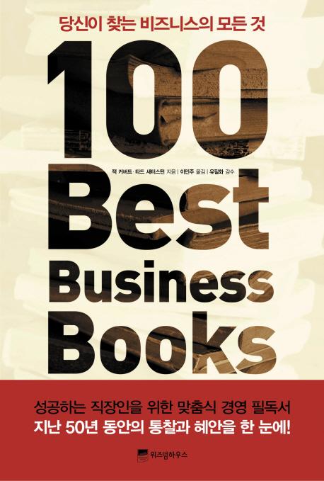 100 BEST BUSINESS BOOKS (당신이 찾는 비즈니스의 모든 것)