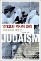 유대교의 역사적 과정  : 바리새파의 재발견