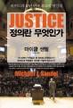 정의란 무엇인가 표지