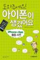 (도와주세요!) 아이폰이 생겼어요 : iPhone+App 활용사전