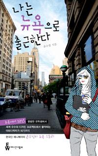 나는 뉴욕으로 출근한다  : 한국인 애니메이터 윤수정의 뉴욕 스토리 표지