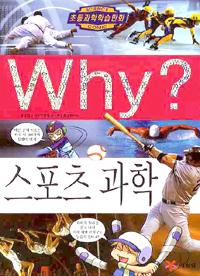 Why? 스포츠 과학   표지
