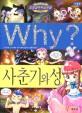 Why? 사춘기와 성 (초등과학학습만화 13)