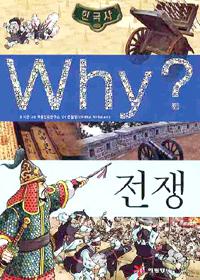 (Why?)전쟁 표지