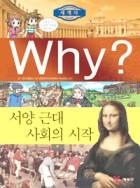 Why서양 근대 사회의 시작