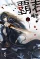 패군 : 설봉 신무협 판타지 소설. 10 : 만만래 표지