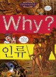 (Why?) 인류