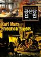 공산당선언 : 세계 역사를 바꾼 위대한 선언 표지