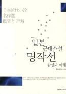 일본 근대소설 명작선 : 감상과 이해