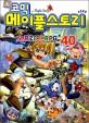 (코믹) 메이플스토리 오프라인 RPG. 40