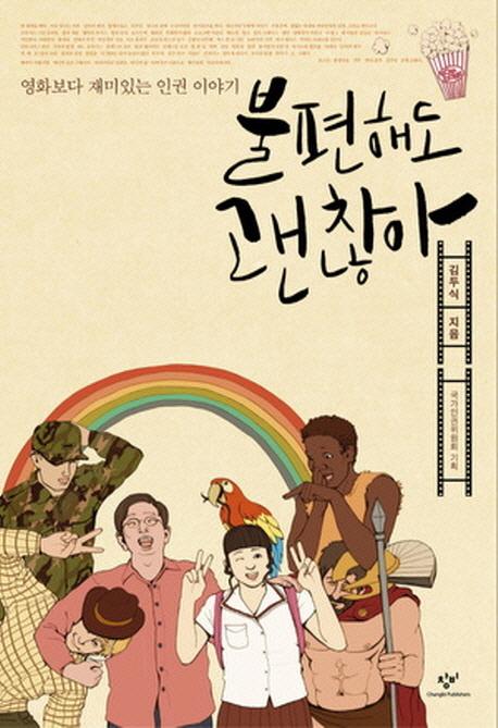 불편해도 괜찮아 : 영화보다 재미있는 인권 이야기 표지