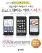 프로그래머를 위한 아이폰 (실전 애플리케이션으로 배우는)
