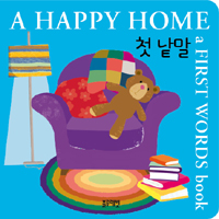 A HAPPY HOME 첫 낱말 (A FIRST WORDS BOOK)