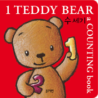 1 TEDDY BEAR 수세기 (A COUNTING BOOK)