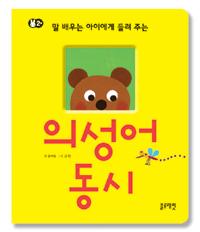 의성어 동시 (말 배우는 아이에게 들려 주는)