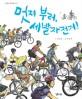 멋져 부러, 세발자전거! : 김남중 동화
