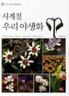 사계절 우리 야생화 (우리나라에 자생하는 산야초의 종합 지침서)