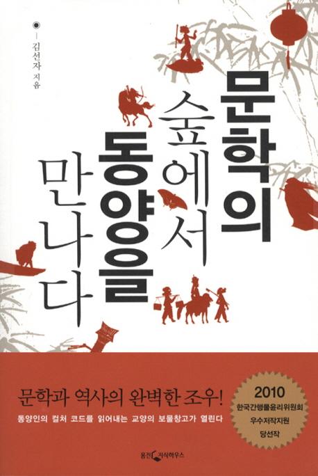 문학의 숲에서 동양을 만나다 (2010년 간행물윤리위원회 우수저작지원 당선작)