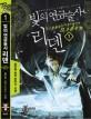 빛의 연금술사 리덴. 1-5  = Light Alchemist Riden  : 청인목 퓨전 판타지 소설