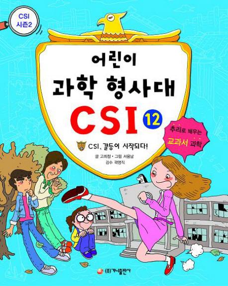 어린이 과학 형사대 CSI.12  표지