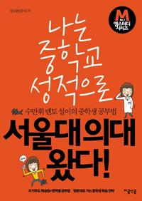 나는 중학교 성적으로 서울대 의대 왔다!  : 수만휘 멘토 설휘의 중학생 공부법 표지