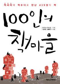 100인의 책마을 (책세이와 책수다로 만난 439권의 책)