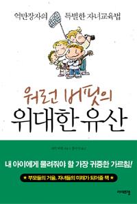 워런 버핏의 위대한 유산 (억만장자의 특별한 자녀교육법)