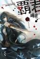 패군 : 설봉 신무협 판타지 소설. 13 : 타수세 표지