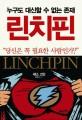 린치핀 : 당신은 꼭 필요한 사람인가? 표지