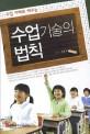 (수업 사례로 배우는) 수업기술의 법칙