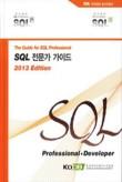 SQL 전문가 가이드