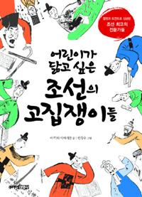 (어린이가 닮고 싶은)조선의 고집쟁이들