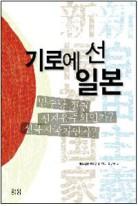 기로에 선 일본 (민주당 정권 신자유주의인가? 신복지국가인가?)