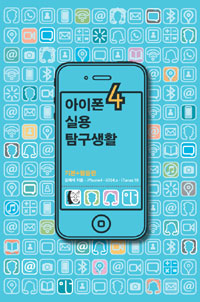 아이폰4 실용탐구생활 기본활용편