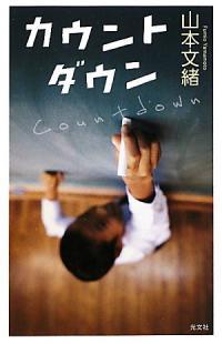 (일본어원서) カウントダウン (1000) (單行本(ソフトカバ-))