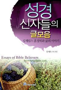 성경신자들의 글모음 (킹제임스 흠정역과 삶의 이야기)