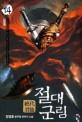 절대군림  : 장영훈 新무협 판타지 소설. 14(완결) 표지