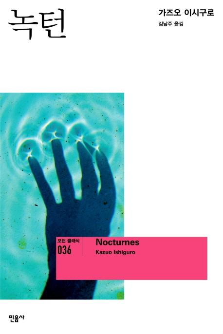 녹턴 : 음악과 황혼에 대한 다섯 가지 이야기 표지
