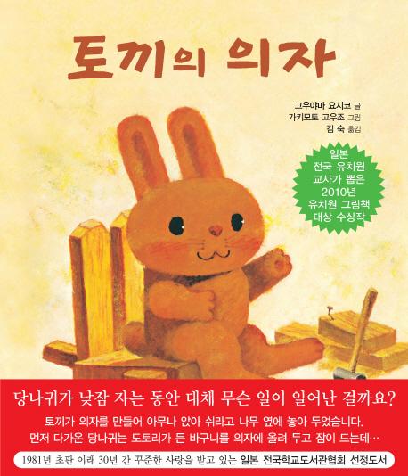 토끼의 의자   표지
