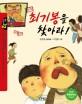 최기봉을 찾아라! : 김선정 장편동화 표지