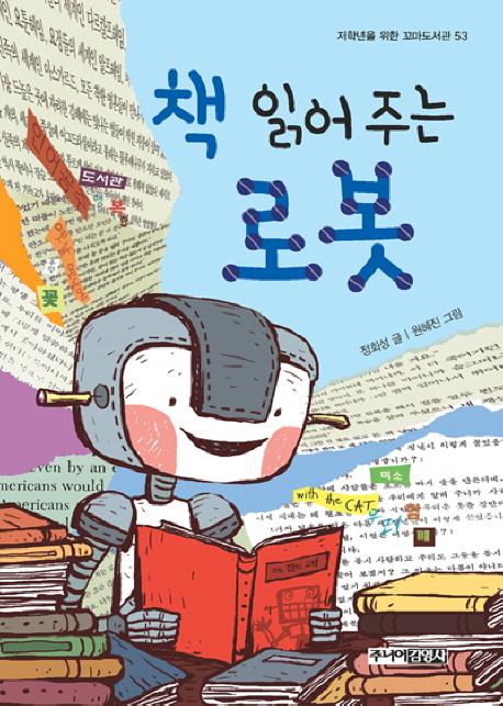 책 읽어 주는 로봇